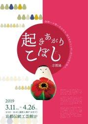 起き上がりこぼし京都展2019フライヤー