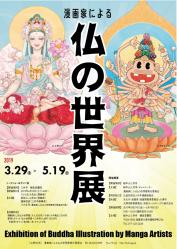 震災8年祈念仏の世界展2019